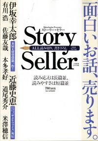 Story_Seller_(���ȡ�����顼)_2008ǯ_05���_[����]
