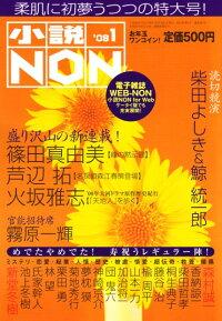 ����NON_(�Υ�)_2008ǯ_01���_[����]