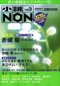 ����NON_(�Υ�)_2009ǯ_03���_[����]