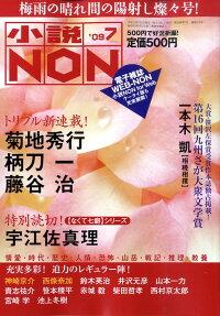 ����NON_(�Υ�)_2009ǯ_07���_[����]