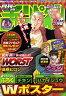 月刊 少年チャンピオン 2010年 09月号 [雑誌]