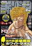 月刊 少年チャンピオン 2010年 10月号 [雑誌]