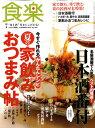 食楽 2010年 07月号 [雑誌]