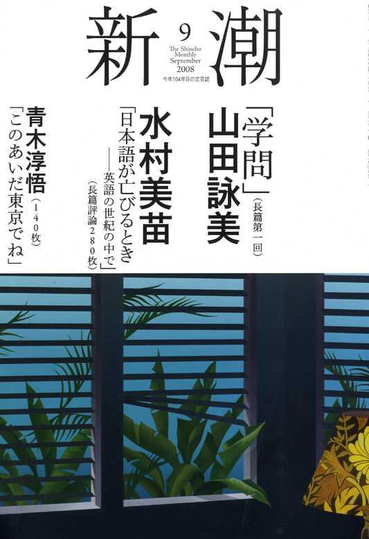ほらね。パラパラ・・・新潮 2008年 09月号 [雑誌] 、売り切れたってさ。