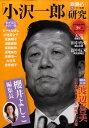 小沢一郎研究 2010年 04月号 [雑誌]