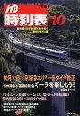 JTB時刻表 2010年 10月号 [雑誌]