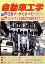 自動車工学 2010年 10月号 [雑誌]