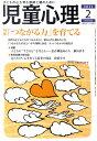 【送料無料】児童心理 2011年 02月号 [雑誌]