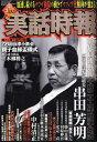 実話時報 2009年 03月号 [雑誌]