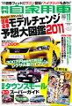 月刊 自家用車 2010年 11月号 [雑誌]