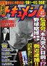 月刊 実話ドキュメント 2010年 09月号 [雑誌]