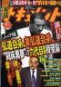 月刊 実話ドキュメント 2010年 10月号 [雑誌]
