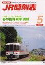 JR時刻表 2008年 05月号 [雑誌]