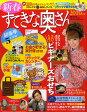 新春 すてきな奥さん 2010年 01月号 [雑誌]