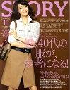 STORY (ストーリー) 2010年 10月号 [雑誌]