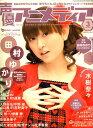 声優アニメディア 2008年 03月号 [雑誌]