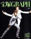 宝塚GRAPH (グラフ) 2009年 05月号 [雑誌]