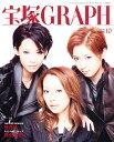宝塚GRAPH (グラフ) 2010年 10月号 [雑誌]