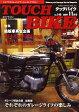 TOUCH BIKE (タッチバイク) 2009年 11月号 [雑誌]