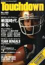 Touchdown (タッチダウン) 2010年 10月号 [雑誌]