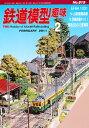 鉄道模型趣味 2011年 02月号 [雑誌]
