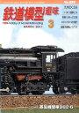 鉄道模型趣味 2011年 03月号 [雑誌]