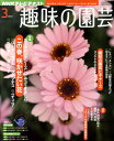 NHK 趣味の園芸 2011年 03月号 [雑誌]