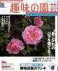 【雑誌】NHK 趣味の園芸ビギナーズ&やさいの時間