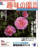 NHK 趣味の園芸 2010年 05月号 [雑誌]