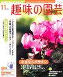 NHK 趣味の園芸 2010年 11月号 [雑誌]