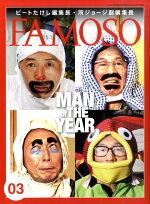 FAMOSO (�ե��⡼��) 2010ǯ 05��� �λ����