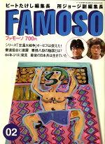 FAMOSO (�ե��⡼��) 2009ǯ 09��� �λ����