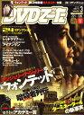 DVD でーた 2009年 03月号 [雑誌]