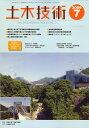 土木技術 2009年 07月号 [雑誌]