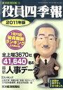 別冊 東洋経済 2010年 10月号 [雑誌]
