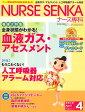 NURSE SENKA (ナースセンカ) 2010年 04月号 [雑誌]