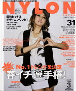 NYLON JAPAN (ナイロンジャパン) 2009年 03月号 [雑誌]
