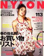 NYLON JAPAN (ナイロンジャパン) 2008年 04月号 [雑誌]