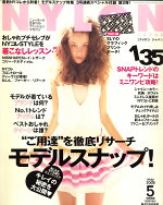 NYLON JAPAN (�ʥ����ѥ�) 2008ǯ 05��� �λ����
