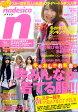 nadesico (ナデシコ) 2010年 01月号 [雑誌]