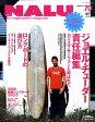 NALU (ナルー) 2009年 05月号 [雑誌]