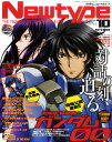 Newtype (ニュータイプ) 2010年 10月号 [雑誌]