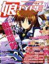 娘type (にゃんタイプ) 2010年 10月号 [雑誌]
