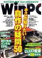 日経 WinPC (ウィンピーシー) 2010年 11月号 [雑誌] 【秋の応援フェア_抽選で1,000ポイント】