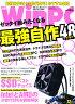 日経 WinPC (ウィンピーシー) 2010年 12月号 [雑誌]