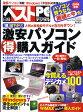 日経ベスト PC プラスデジタル 2009年 09月号 [雑誌]