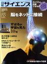 日経サイエンス 2009年 02月号 [雑誌]