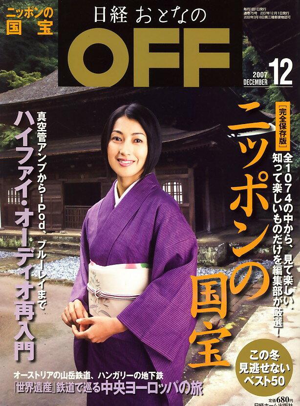 日経おとなのOFF 2007年12月号
