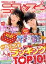 ニコ ☆ プチ 2010年 10月号 [雑誌]