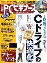 日経 PC (ピーシー) ビギナーズ 2010年 07月号 [雑誌]